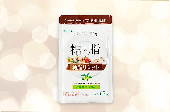 新発売の機能性表示食品「糖脂リミット」