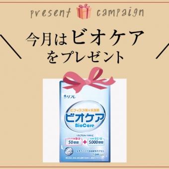 【ビオケア、プレゼントキャンペーン】愛用商品エピソードを送ってプレゼントを当てよう♪