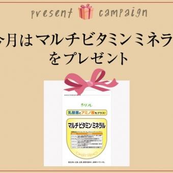 【マルチビタミンミネラル、プレゼントキャンペーン】愛用商品エピソードを送ってプレゼントを当てよう♪