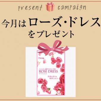 【ローズドレス、プレゼントキャンペーン】愛用商品エピソードを送ってプレゼントを当てよう♪