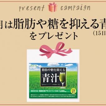 【脂肪や糖を抑える青汁、プレゼントキャンペーン】愛用商品エピソードを送ってプレゼントを当てよう♪