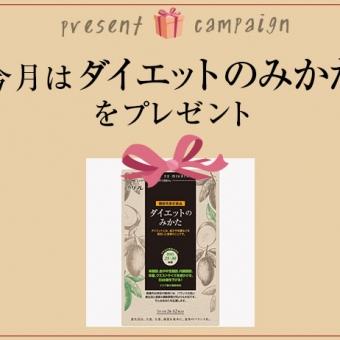 【ダイエットのみかた、プレゼントキャンペーン】愛用商品エピソードを送ってプレゼントを当てよう♪