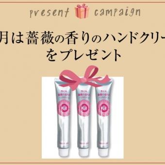 【薔薇の香りのハンドクリーム、プレゼントキャンペーン】愛用商品エピソードを送ってプレゼントを当てよう♪