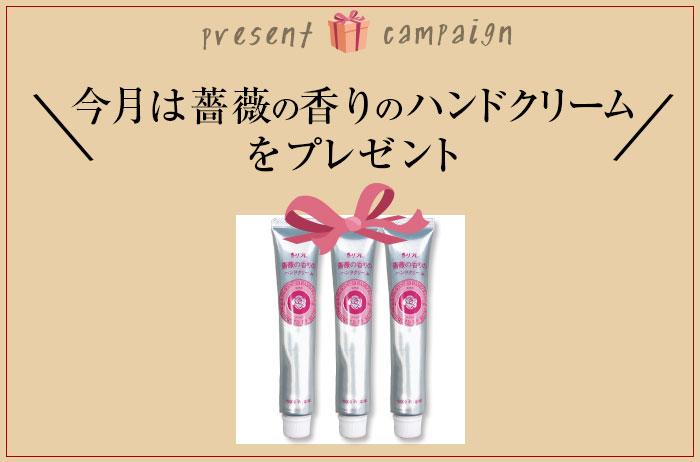 今月のプレゼントは薔薇の香りのハンドクリーム